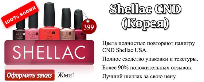 Купить шеллак - pink-beauty.ru