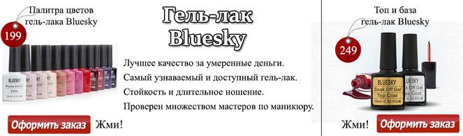 Купить блюскай - pink-beauty.ru