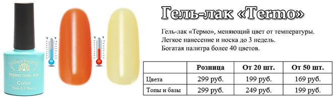 Термо гель-лак - pink-beauty.ru