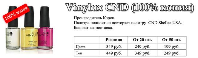 Купить винилюкс - pink-beauty.ru